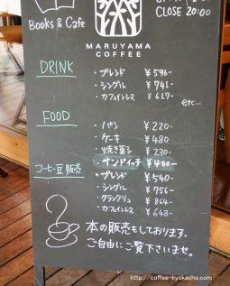 丸山珈琲ブックカフェ