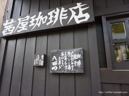 軽井沢の茜屋珈琲店