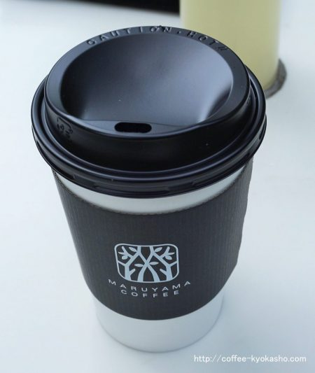 丸山珈琲のテイクアウトカップ