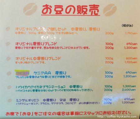 コーヒー豆の販売価格表