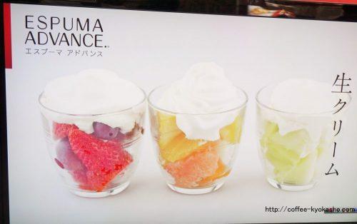 エスプーマのレシピ