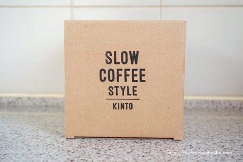 キントーのスローコーヒースタイル