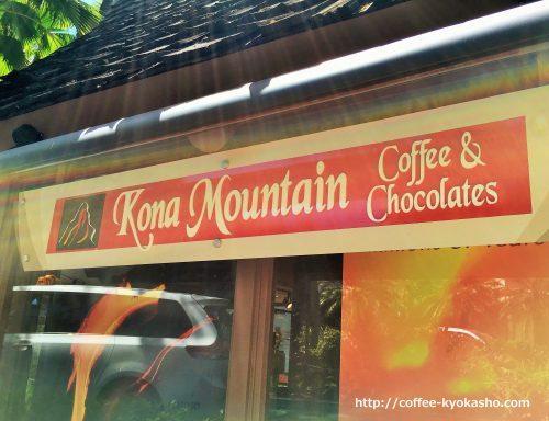 コナマウンテンコーヒー