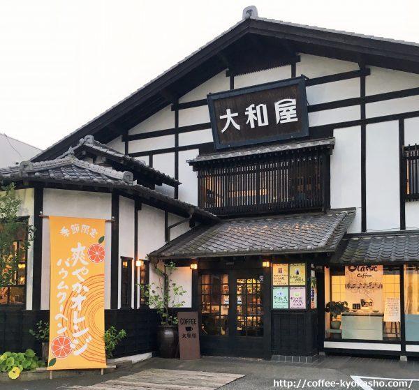 大和屋 本店 高崎