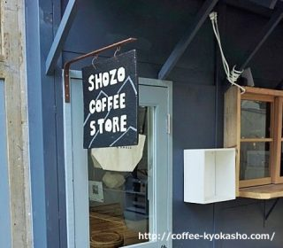 shozo coffee スコーン