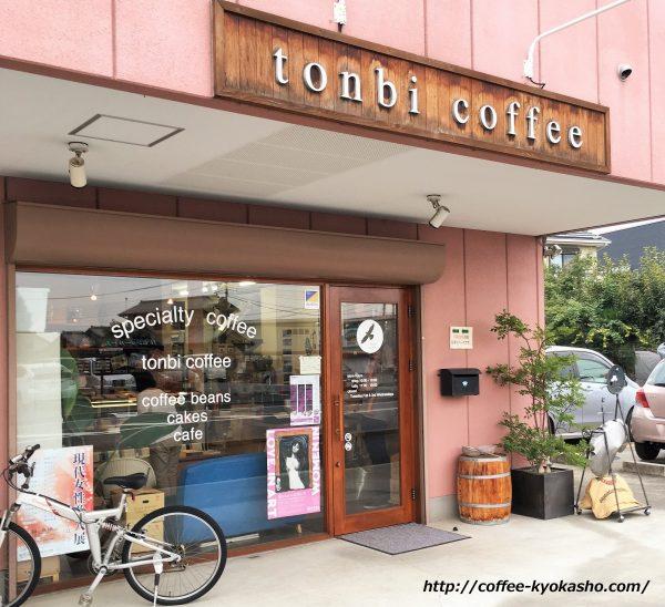 トンビコーヒー