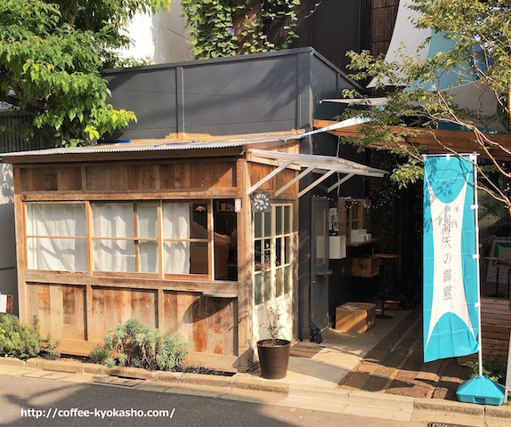 sozo coffee コミューン246 青山