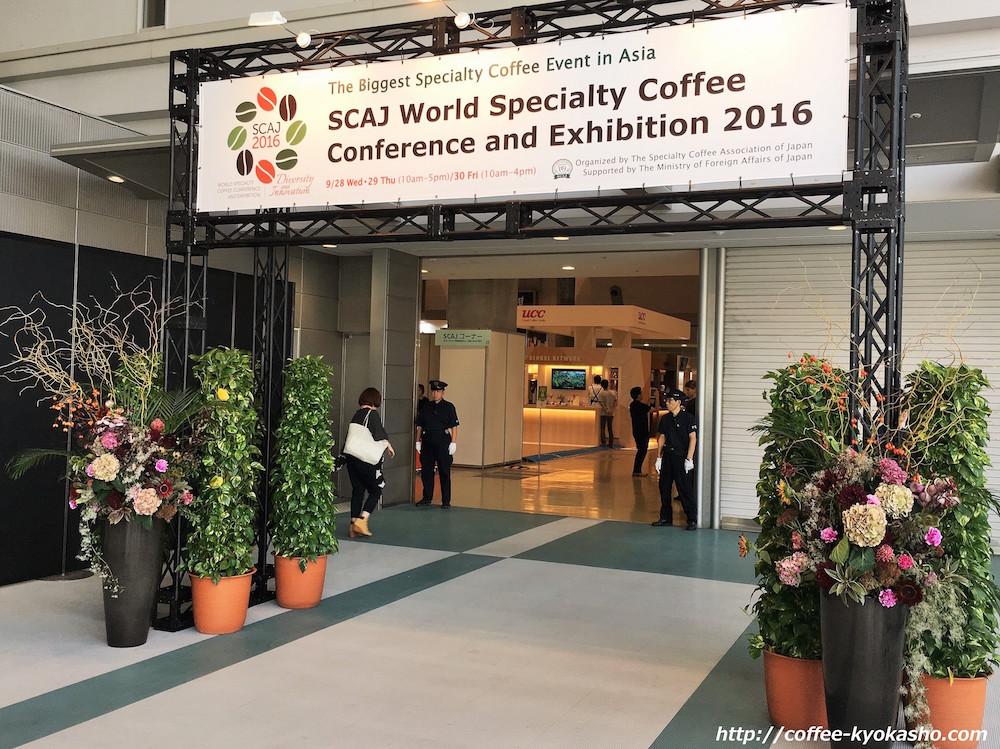 スペシャリティコーヒー 東京 イベント
