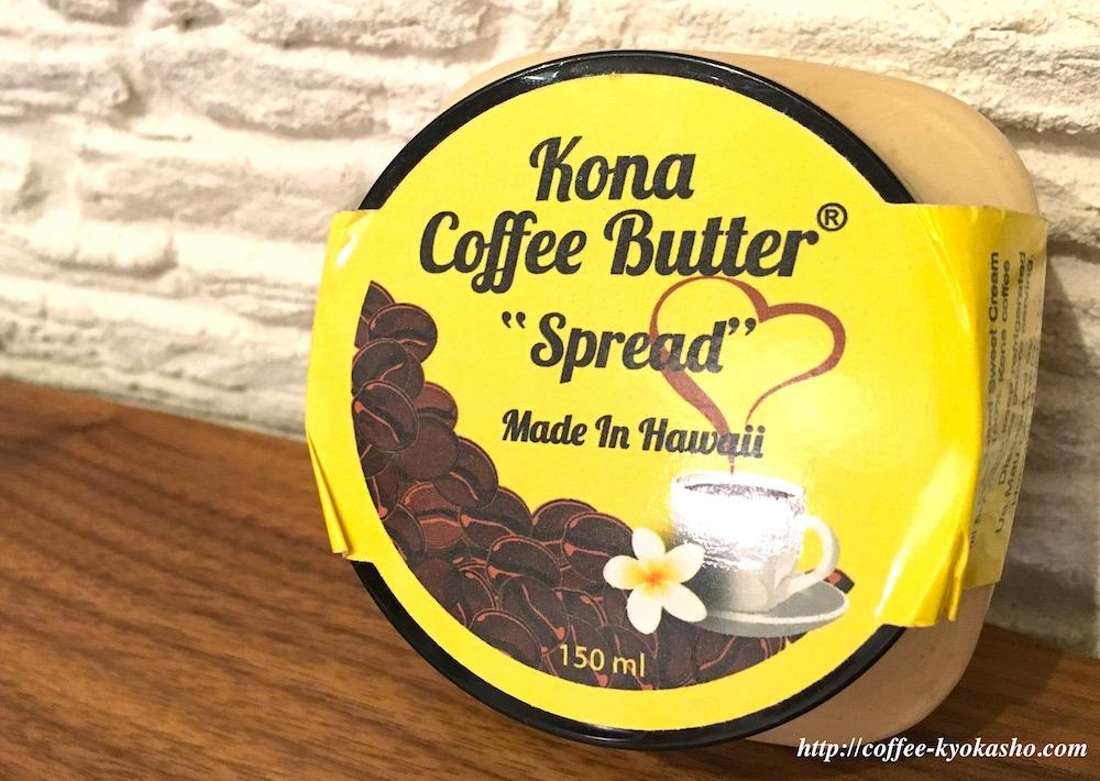 コナコーヒーバター ハワイ お土産