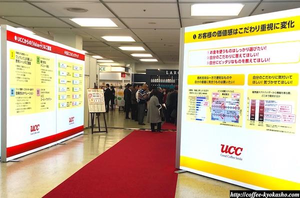 東京 プロ向け コーヒー 展示会