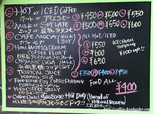 沖縄で国産の珈琲