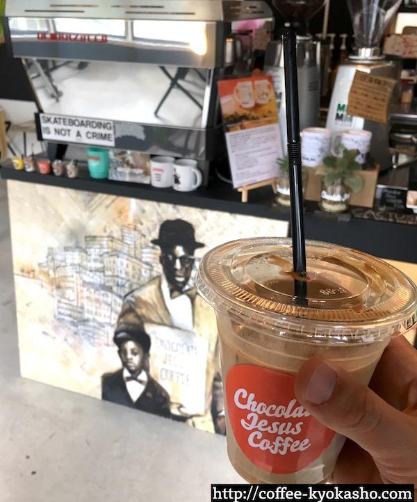 北谷のカフェでコーヒー