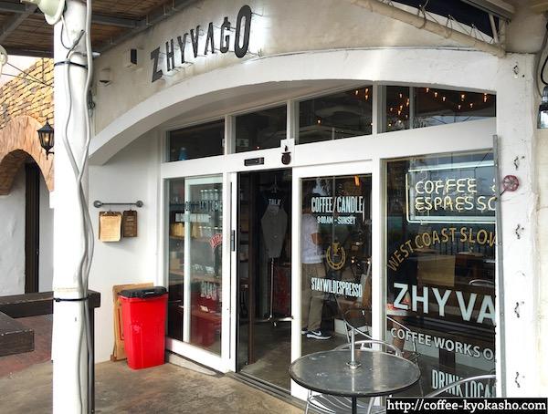 沖縄 ジバゴコーヒー アクセス