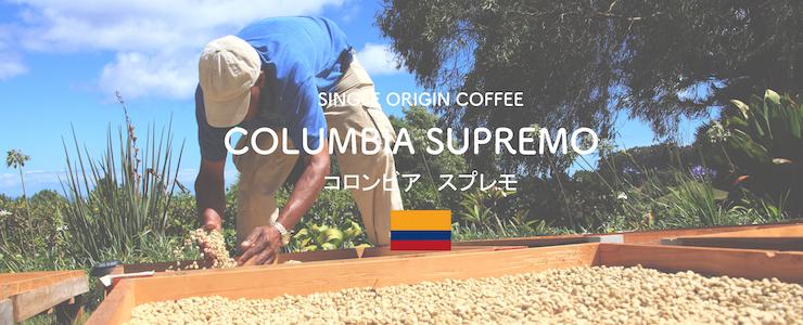 コロンビアのコーヒー農園